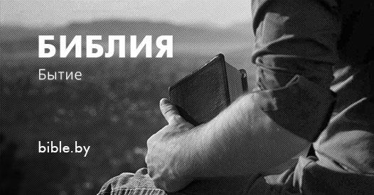 Бытие 2 глава – Библия