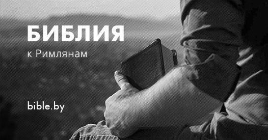 Послание к Римлянам 3 глава — Библия