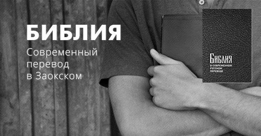 Библия макартура онлайн читать